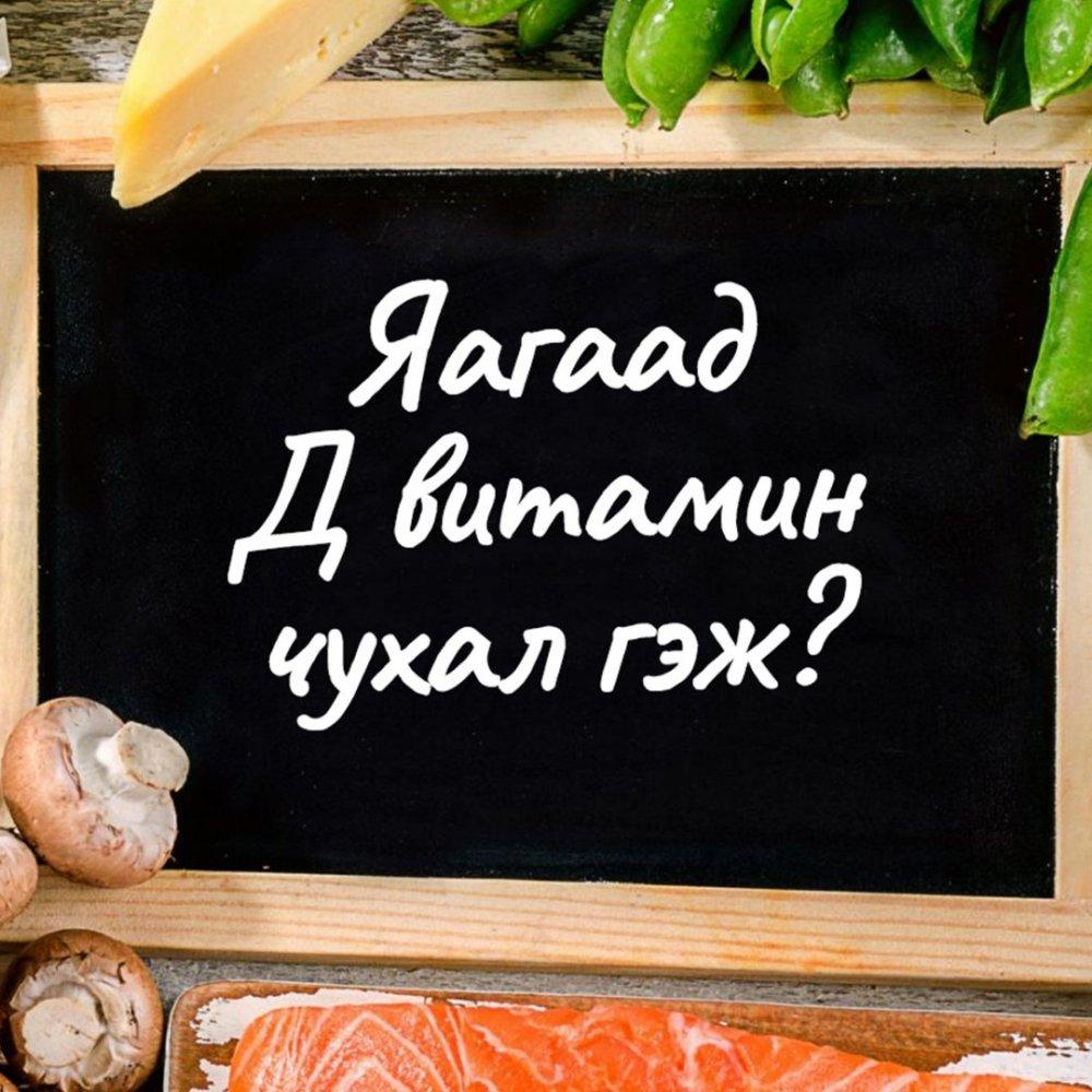 Яагаад Д витамин чухал гэж?