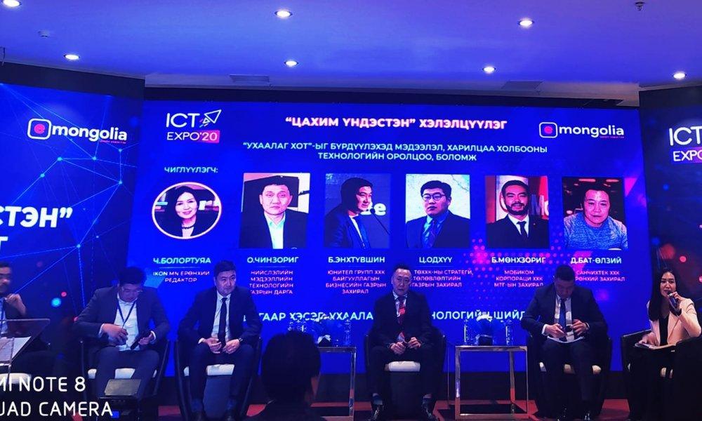 ICT FORUM 20