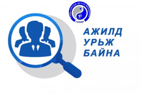 Говь-Алтай аймгийн Эрүүл мэндийн байгууллагуудад гарсан сул ажлын байрны захиалга