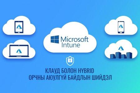 Microsoft Endpoint Manager /Intune/ Клауд болон Hybrid орчны аюулгүй байдлын шийдэл