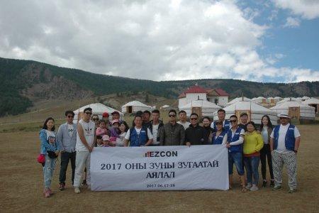 2017 оны зуны зугаалга