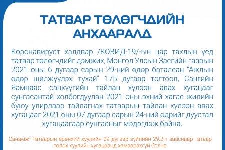 ТА 2021 оны 02 дугаар улирлын ААНОАТ-ын болон Цалин хөлсний тайлангаа илгээсэн үү.