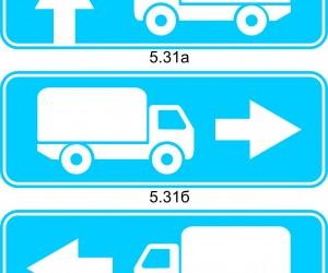 Ачааны автомашины хөдөлгөөний тохиромжтой чиг - 5.31а,б,в