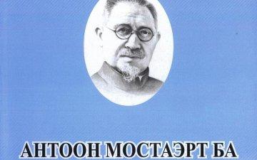 Antoon Mostaert and Mongolian Studies