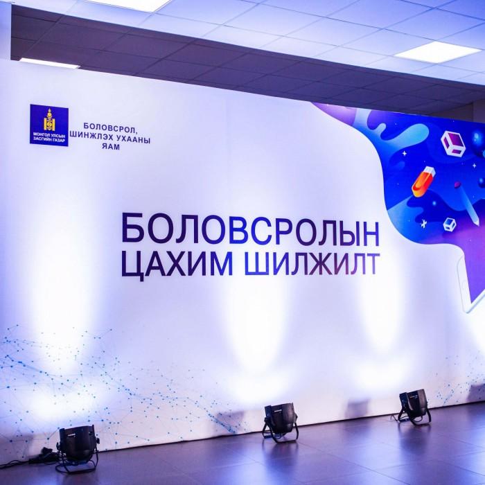Боловсрол Экспо 2020