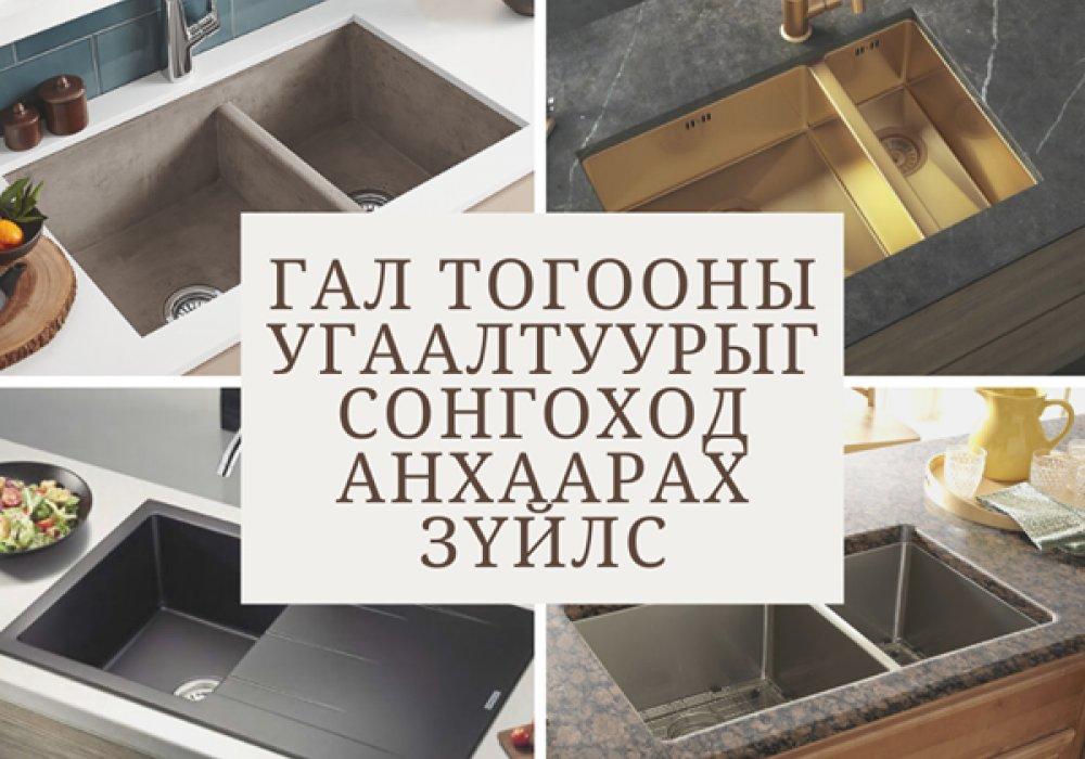 Гал тогооны угаалтуурыг сонгоход анхаарах зүйлс