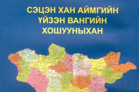 Сэцэн хан аймгийн Үйзэн вангийн хошуу Ханхэнтий уулын аймгийн Матадхан уулын хошууныхан