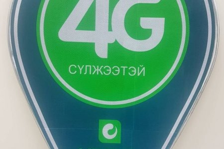 4G сүлжээтэй тэмдэг - Хөдөө орон нутгийн замуудад
