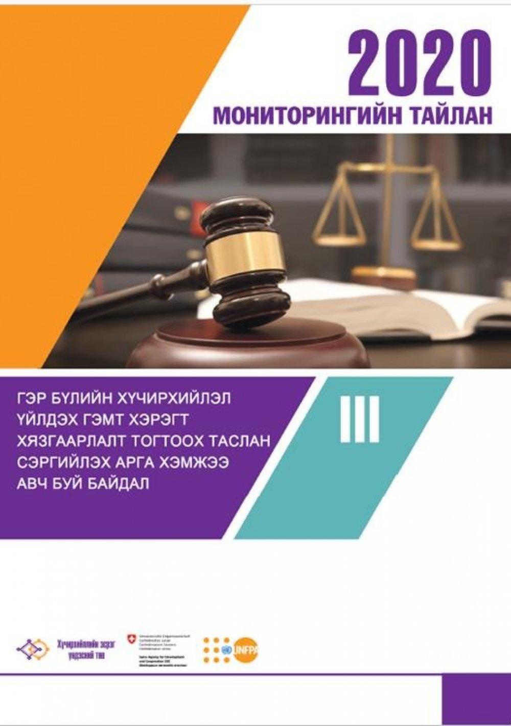 Гэр бүлийн хүчирхийлэл үйлдэх гэмт хэрэгт хязгаарлалт тогтоох таслан сэргийлэх арга хэмжээ авч буй байдал мониторингийн тайлан