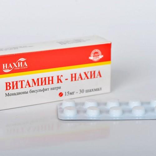 Витамин К - Нахиа 15мг №30
