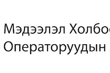 Анхааруулга!!!