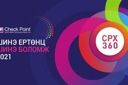 "Check Point Experience ""CPX 2021"" эвент виртуалаар амжилттай зохион байгуулагдлаа"