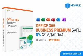 """Оффисын хэрэглээний """"Office 365"""" багц хямдарлаа"""