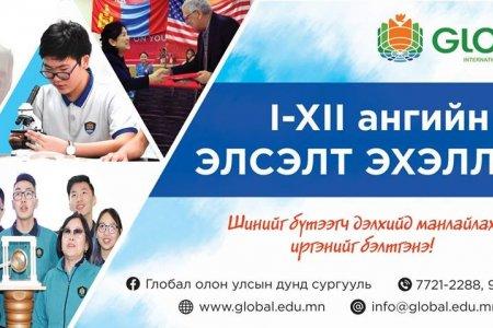 Глобал олон улсын сургуулийн 2019-2020 оны хичээлийн жилийн бүртгэл эхэллээ