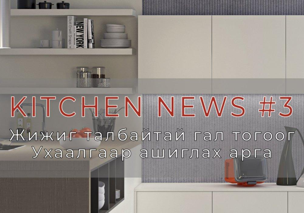 Жижиг талбайтай гал тогоог ухаалгаар ашиглах арга
