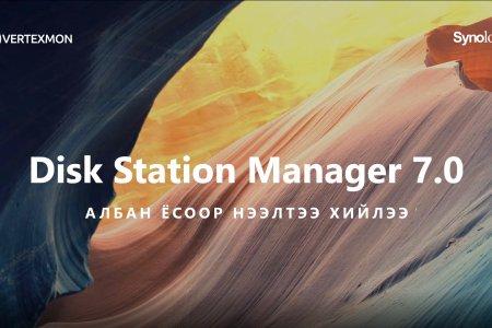 SYNOLOGY: DiskStation Manager 7.0 өнөөдөр албан ёсоор нээлтээ хийлээ!