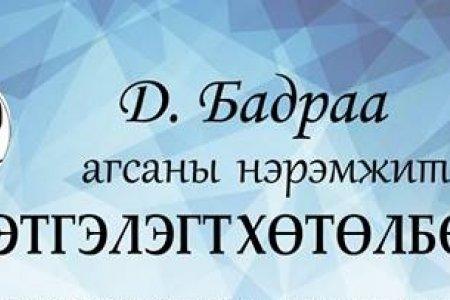 Д.Бадраа агсны нэрэмжит тэтгэлэгт хөтөлбөр зарлагдлаа