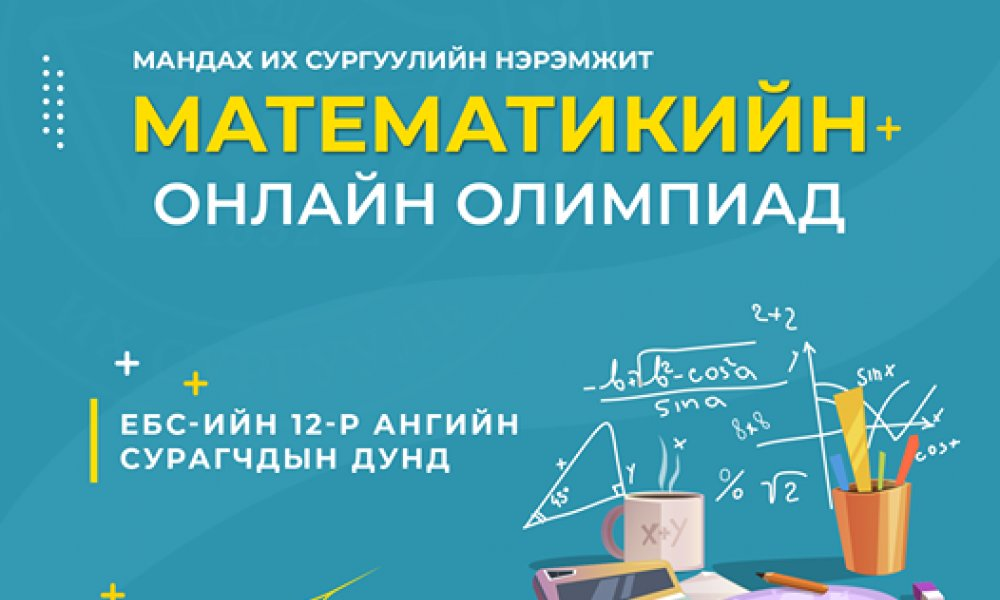 Мандах Их Сургуулиас уламжлал болгон зохион байгуулдаг Математикийн олимпиадын удирдамж