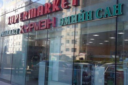 Хүрмэн Эмийн Сан - Khurmen Pharmacy Grand plaza .Хуйлдаг хөшиг хийлээ эмнэлэгийн зориулалттай угааж болон цэвэрлэж болдог матирал www.khaanhushig.mn