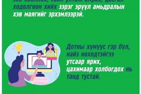 НЭМҮТ: Ойр дотны хүмүүстэйгээ цахимаар холбогдож халдвар хамгааллын дэглэмээ баримтлаарай