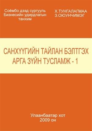 Methodological Assistance in Preparing Financial Statements