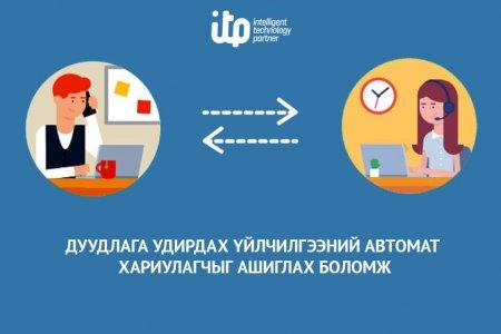 Дуудлага удирдах үйлчилгээний автомат хариулагчыг ашиглах тэргүүн туршлагаас