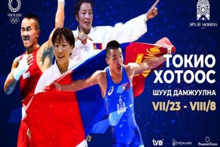 Монголын баг тамирчдын тэмцээний хуваарийг танилцуулж байна