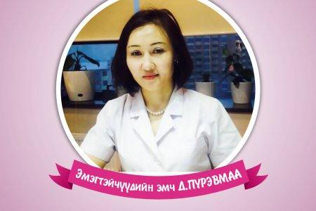 ЭМЭГТЭЙЧҮҮДИЙН эмч зөвлөж байна 2015.05.07