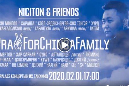 """""""Niciton & Friends"""" тоглолт ирэх хоёрдугаар сарын 1, 2-нд болно"""
