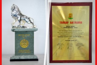 Awards for Mongolian Copper Corporation
