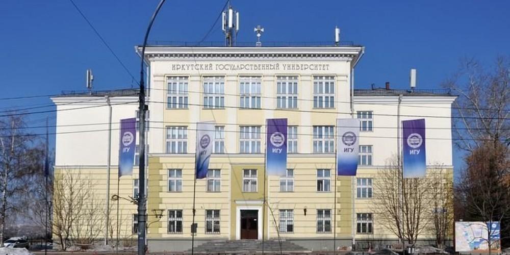 Эрхүүгийн улсын Их сургууль (ИГУ)