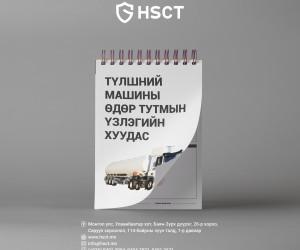 Түлшний машины өдөр тутмын үзлэгийн хуудас