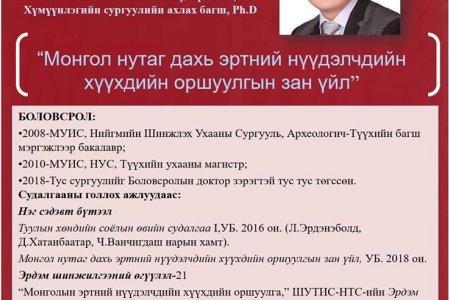 Залуу доктор №18