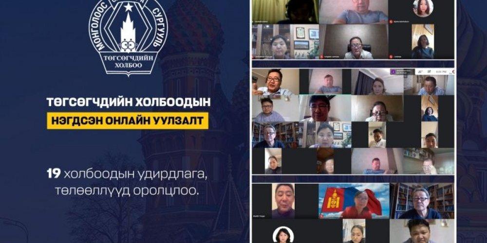 ОХУ/ЗХУ-д төсгөчдийн бүх холбоодын нэгдсэн онлайн уулзалт амжилттай боллоо