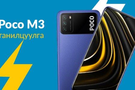 Гялалзсан өнгөлөг, үзэсгэлэнт Poco M3