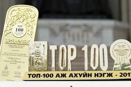 МОНГОЛ УЛСЫН 2017 ОНЫ ТОП 100 ААН-ИЙГ ТАНИЛЦУУЛЖ БАЙНА