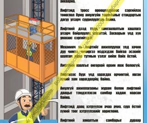 Барилгын лифт