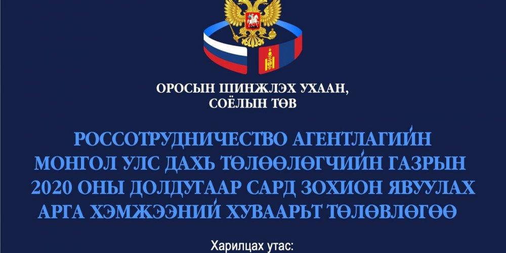 Россотрудничество агентлагийн Монгол Улс дахь төлөөлөгчийн газрын /РЦНК/ 2020 оны 7-р сард зохион явуулах арга хэмжээний төлөвлөгөө