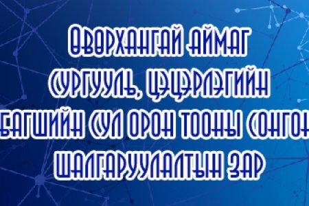 Багшийн сул орон тооны сонгон шалгаруулалтын зар /2018.09.04/