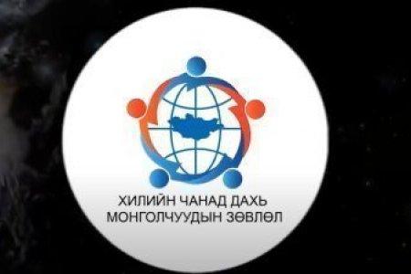 """""""UNITEACH MONGOLIA"""" ЦУВРАЛ НЭВТРҮҮЛЭГ-10"""