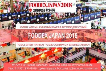 Foodex Japan 2018 Үзэсгэлэн Яармаг Үзэх Бизнес Аялал