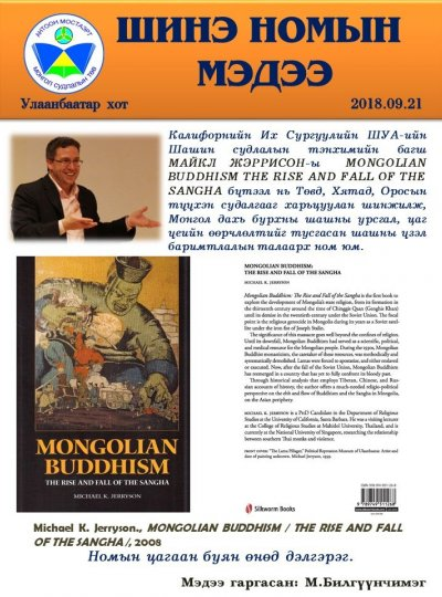 MONGOLIAN BUDDHISM THE RISE AND FALL OF THE SANGHA