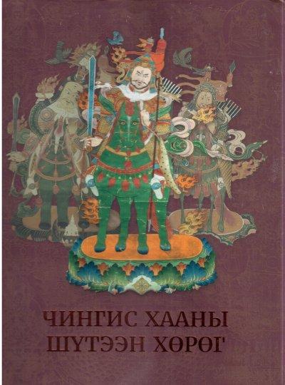Чингис хааны шүтээн хөрөг
