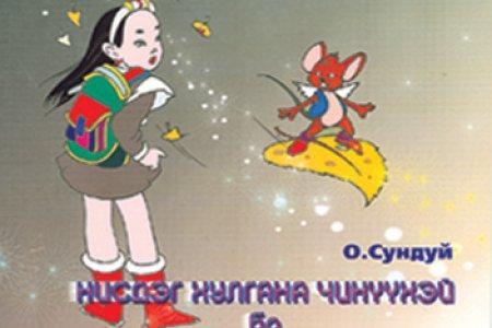 Нисдэг хулгана Чинүүхэй ба Алимаа охин