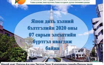 2020 оны 07 сарын элсэлтийн бүртгэл эхэллээ