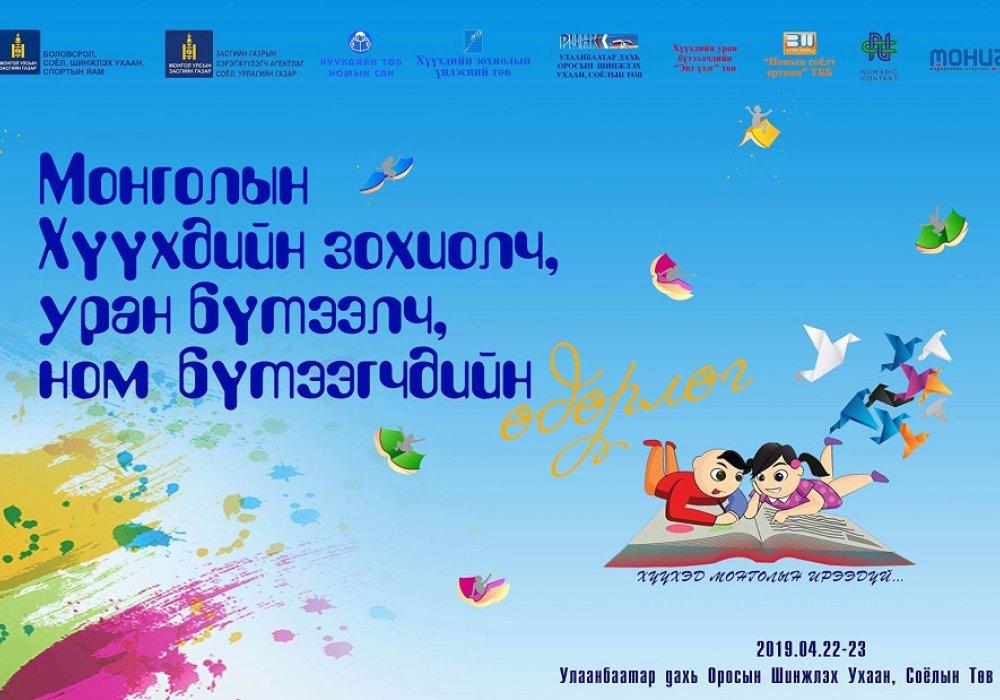 Монголын хүүхдийн зохиолч, уран бүтээлчид, ном бүтээгчдийн өдөрлөг өнөөдөр эхэлнэ
