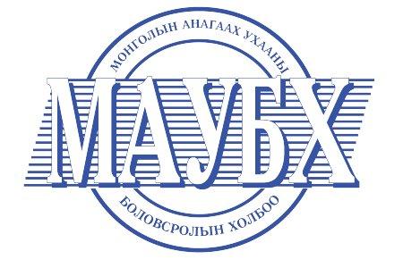 МАУБХ-ны IX хуралд урьж байна.