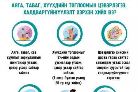 НЭМҮТ: Цэвэрлэгээ, халдваргүйжүүлэлтээ зөв хийгээрэй
