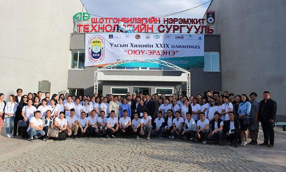 Химийн XXIX олимпиад
