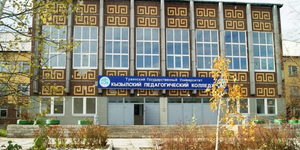 Тувагийн улсын их сургууль (ТувГУ)